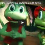 Три лягушонка, мультфильм, все серии