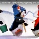 Три пингвина, мультфильм (1961) сказка для детей
