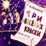 Три весёлых краски, диафильм (1964) детские сказки в диафильме можно читать как книжку с картинками менять кадры как страницы книги