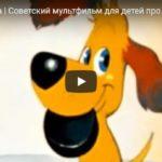 Верните Рекса, мультфильм 1975 онлайн