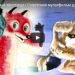 Волчище — серый хвостище, мультфильм (1983) русская народная сказка Лисичка-сестричка и волк