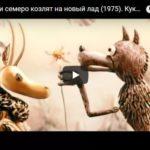 Волк и семеро козлят на новый лад, мультфильм (1975) музыкальная сказка для детей