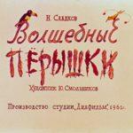 Волшебные пёрышки, диафильм (1961) старые современные русские народные сказки про быт традиции уклад жизни историю Руси читаем с детьми бесплатно без регистрации на сайте
