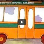 Всех поймал, мультфильм (1989)