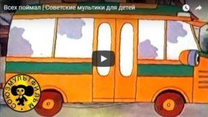 Всех поймал, мультфильм (1989) сказка онлайн