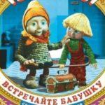 Встречайте бабушку, мультфильм (1984) кукольная сказка для всей семьи