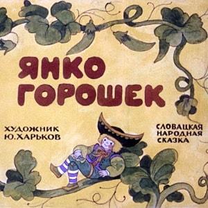 Янко Горошек, диафильм (1988) список хороших книг для чтения самых лучших популярных русских народных зарубежных иностранных авторских сказок с рисунками художников онлайн