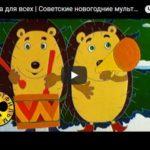 Ёлочка для всех, мультфильм (2001) новогодняя сказка для детей