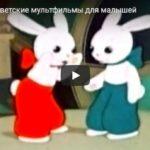 Зай и Чик, мультфильм (1952) сказка для детей