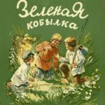 Зелёная кобылка Бажов читайте сказку с картинкой большие буквы онлайн