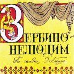 Зербино-нелюдим, диафильм (1977)