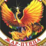 Жар-птица, мультфильм (1984) по мотивам русских народных сказок