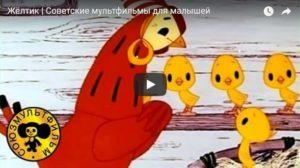 Жёлтик, мультфильм 1966 бесплатные мультики