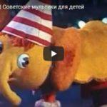 Жёлтый слон, мультфильм (1979)