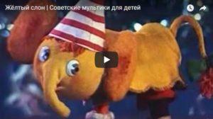 Жёлтый слон, мультфильм (1979) сказка про слона