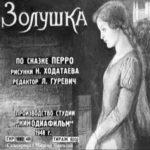 Золушка, Шарль Перро, диафильм (1948) сказки с картинками хрустальная туфелька с художественными изображениями для интересного онлайн просмотра и чтения