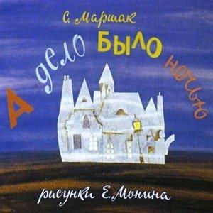 А дело было ночью, Маршак С.Я. диафильм (1978) стихи с картинками детская книжка русская литература
