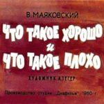 Что такое хорошо и что такое плохо, диафильм 1960стихи Маяковский Владимир для детей