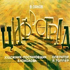 Цифроград, Орлов В, диафильм (1980) детские стихи с рисунками читать книжку