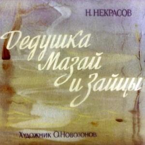 Дедушка Мазай и зайцы, Некрасов Н, диафильм (1980) сказка в стихах смотреть и читать