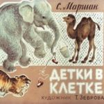 Детки в клетке, Маршак С.Я, диафильм (1980) детские стихи про животных