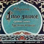 Диво-дивное, диафильм сказка для детей 1956 весёлые смешные истории приключения героев сказок из разных стран мира на русском языке