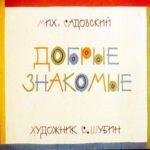 Добрые знакомые, Садовский М. диафильм (1977) стихи детская литература