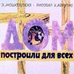 Дом построили для всех, диафильм (1969) Мошковская Эмма стихи сказки детям