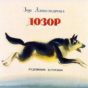 Дозор, Зоя Александрова, диафильм 1979 детские стихи