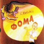 Фома, Михалков С. диафильм (1979) детские стихи