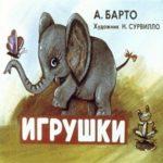 Игрушки, Агния Барто, диафильм (1977) стихи из детства сказки