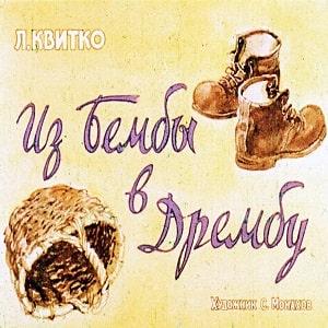 Из Бембы в Дрембу, Квитко Л. диафильм (1967) детские стихи читать текст с картинками