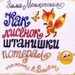 Как лисёнок штанишки потерял, диафильм 1973 автор Эмма Машковская стихи детям онлайн