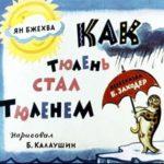 Как тюлень стал тюленем, диафильм 1962 Ян Бжехва стихи сказки детям сейчас диафильм сказку можно посмотреть на компьютере оцифрованную версию