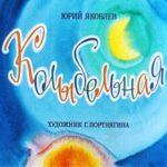 Колыбельная, Юрий Яковлев, диафильм (1970)