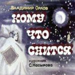 Кому что снится, Орлов В, диафильм (1979)