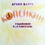 Копейкин, Агния Барто, диафильм (1963) детская сказка в стихах с рисунками
