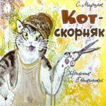 Кот-скорняк, Маршак С.Я. диафильм (1968) детские стихи онлайн