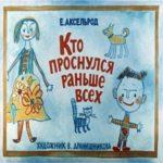 Кто проснулся раньше всех, Аксельрод Е. диафильм (1988) читаем детям стихи сказки с картинками