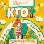 Кто в доме живёт диафильм 1990 автор Орлов стихи детям по книжкам русских и зарубежных писателей с красивыми картинками коротким текстом для чтения