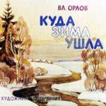 Куда зима ушла, Орлов В, диафильм (1986)