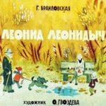 Леонид Леонидыч, диафильм 1983 автор Браиловская стихи для детей с рисунками читать