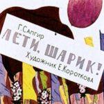 Лети, шарик! диафильм (1964)
