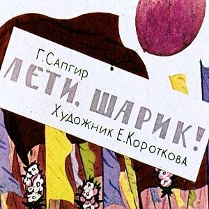 Лети, шарик! диафильм (1964) стихи детям онлайн