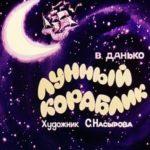 Лунный кораблик, Данько В, диафильм (1980) сказка в стихах иллюстрации