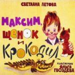 Максим, щенок и крокодил, диафильм 1984 детская сказка Летова короткую русскую сказку интересно прочитать с крупным шрифтом мальчикам девочкам в диафильме