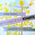 Малиновая кошка, Юнна Мориц, диафильм (1983)