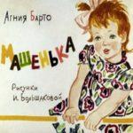 Машенька, Агния Барто, диафильм (1964)