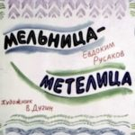 Мельница-метелица, Русаков Е, диафильм (1982) детская сказка стихи с иллюстрациями