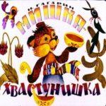 Мишка - хвастунишка, диафильм 1977 автор Гагарин расскажут сказку с иллюстрациями текстом для онлайн чтения без регистрации
